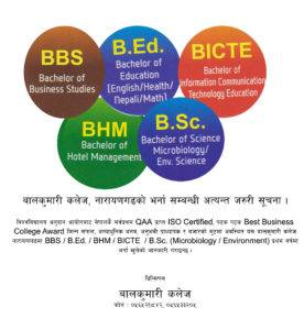 New Admission Open  Notice (2074/05/26)